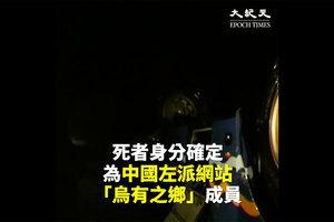 陸客北韓重大車禍 傳央視導演父母遇難