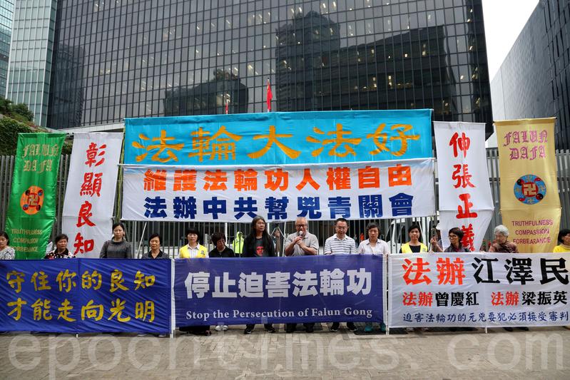 數十名香港法輪功學員昨日下午到政府總部集會及遞信,要求港府立即停止打壓、迫害法輪功,將青關會繩之以法。(李逸/大紀元)
