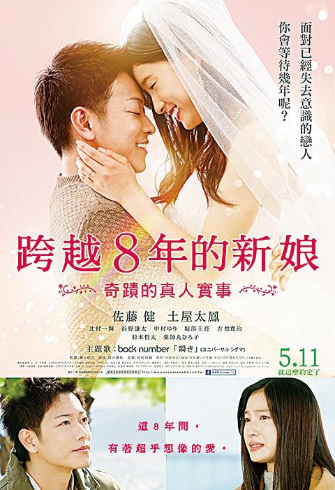 【新片速遞】《跨越8年的新娘》