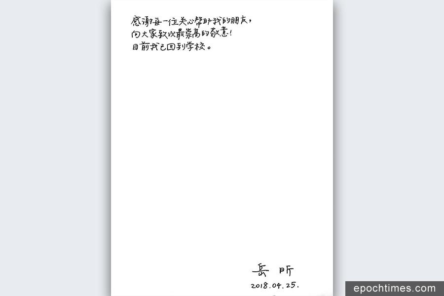 網傳的岳昕手跡。(微博圖片)
