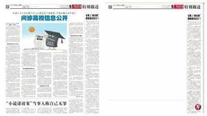 岳昕事件發酵 官媒刪文 中青電子報開天窗