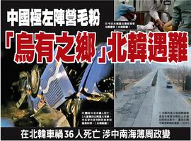 中國極左陣營毛粉 北韓車禍36人死亡 涉中南海薄周政變