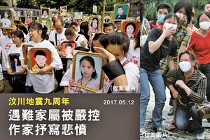 川震十年 豆腐渣工程貪污未解決
