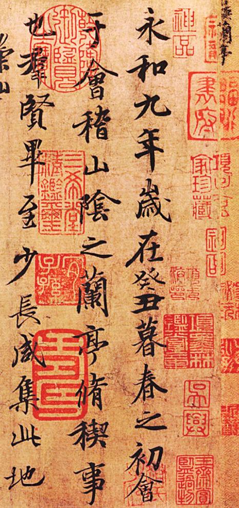 天下第一行書: 王羲之《蘭亭序》