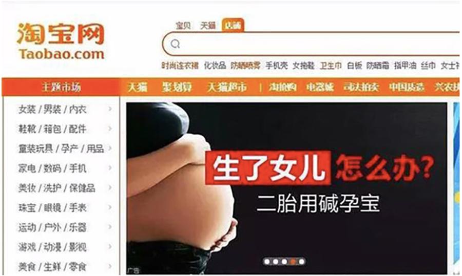 生了女兒怎麼辦?淘寶性別歧視廣告惹眾怒