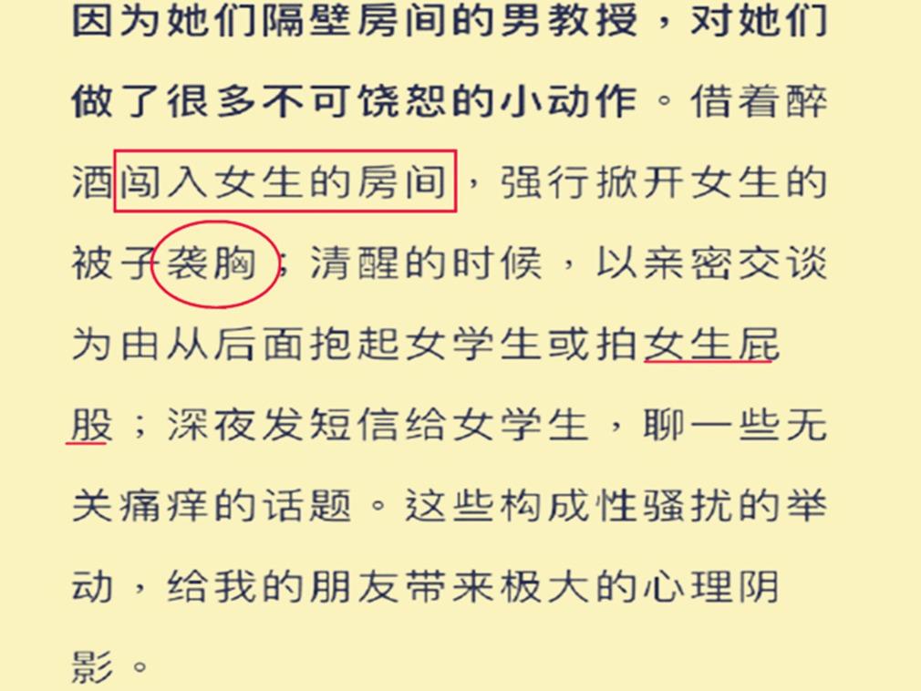 近日,網絡又曝出廣州中山大學人類學系某教授,多次性侵搔擾女生事件。(微博擷圖)