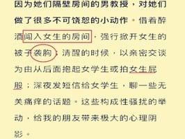 網文曝光廣州中山大學教授在田野裏性侵女生