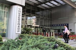 美國重壓之下 北京允許外資控股合資券商