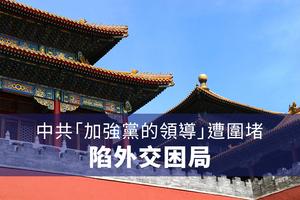 中共「加強黨的領導」 遭各國圍堵