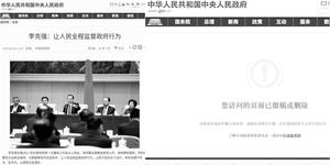 袁斌:為何李克強的講話竟也被刪?