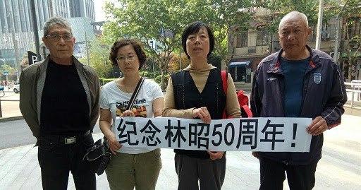 上海維權民眾街頭打橫幅紀念林昭50周年。(知情人提供)