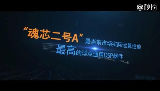 中國電科38所發佈「魂芯二號A」,據說是世界上實際運算性能業界同類產品最強的數字信號處理芯片。(視像擷圖)