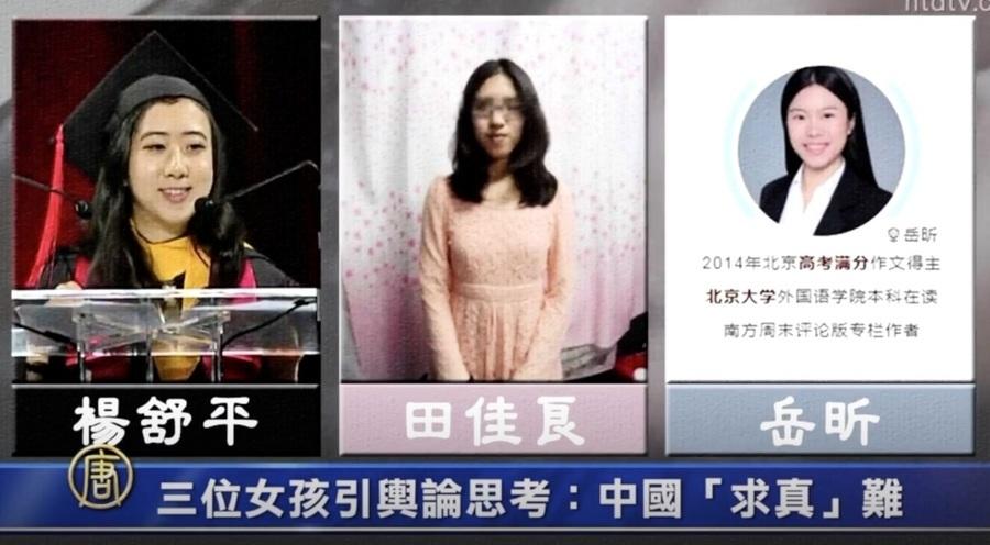 中外三名女生的遭遇 學者:暴露一個扭曲社會