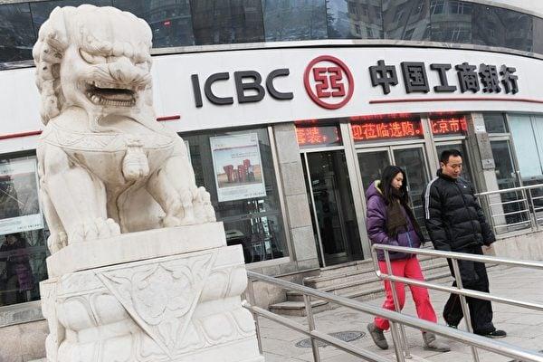 一原央行、國有銀行分行高層表示,在中共制下,竊儲戶存款情況太多了,至今存在。(MARK RALSTON/AFP/Getty Images)