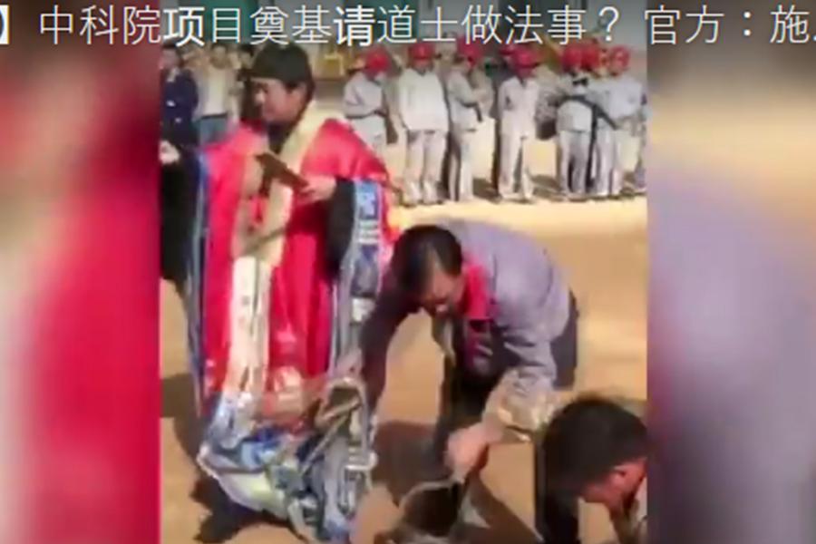 由中國科學院負責的核能項目,近日在甘肅舉行開工奠基儀式,請道士大做法事保平安的作法。(視像擷圖)