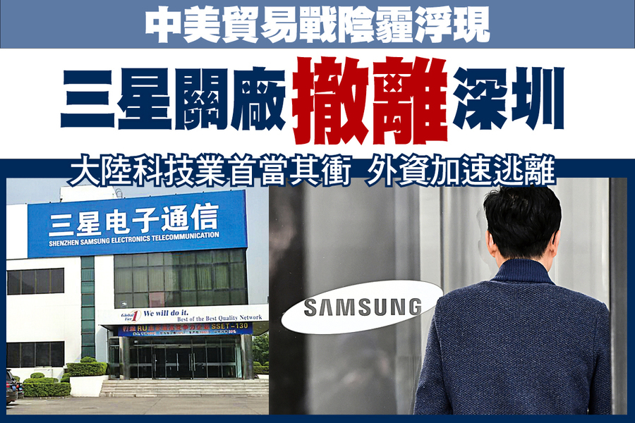 中美貿易戰陰霾浮現 三星關廠撤離深圳
