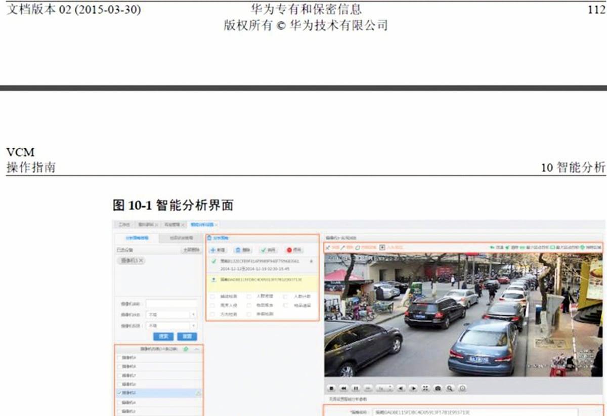 近日,網傳的一份華為內部文件指其長期利用高科技幫助中共監視中國民眾,華為的VCM系統唯一的用戶就是中共公安部門。(網絡截圖)