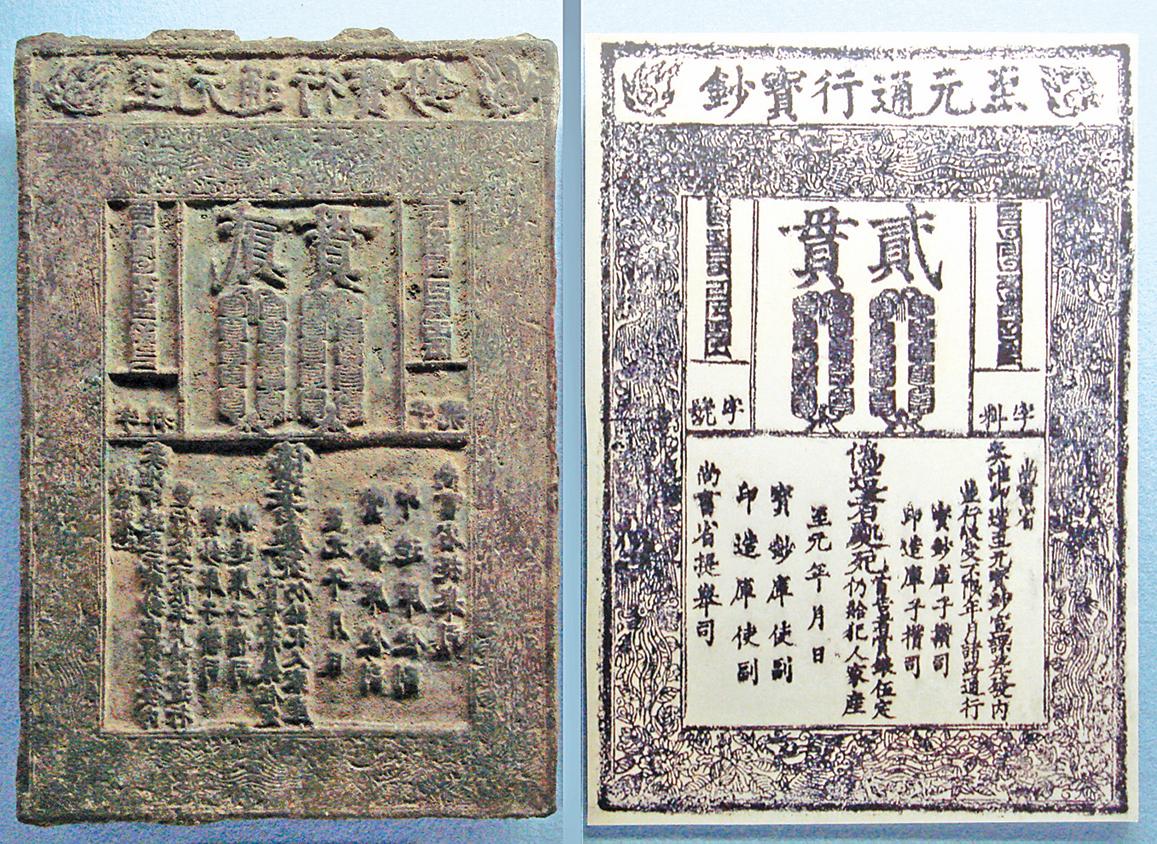 元朝發行的至元寶鈔。(公有領域)