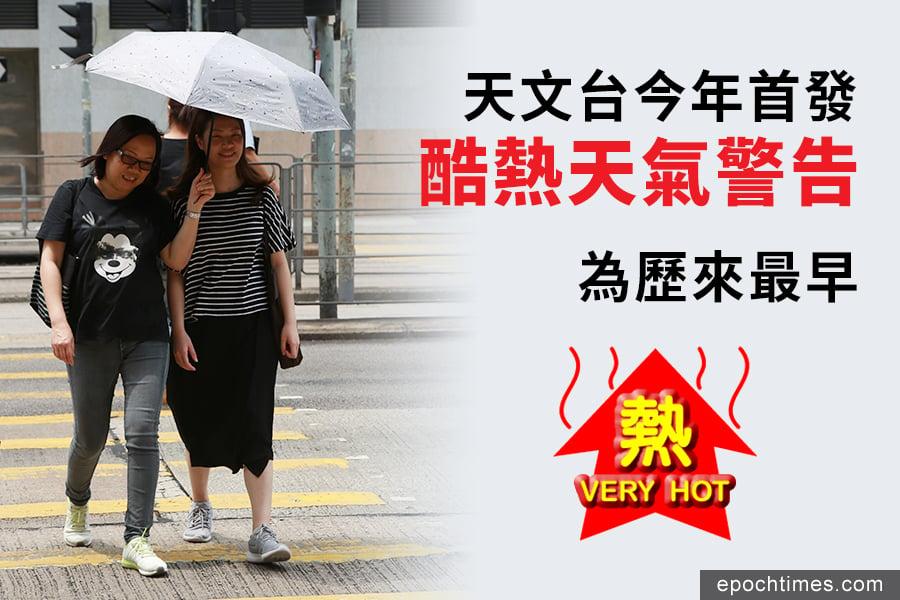 天文台在今日(3日)上午11時55分發出酷熱天氣警告,為今年首個發出的酷熱天氣警告,也是天文台歷來最早發出的酷熱天氣警告。(陳仲明/大紀元)