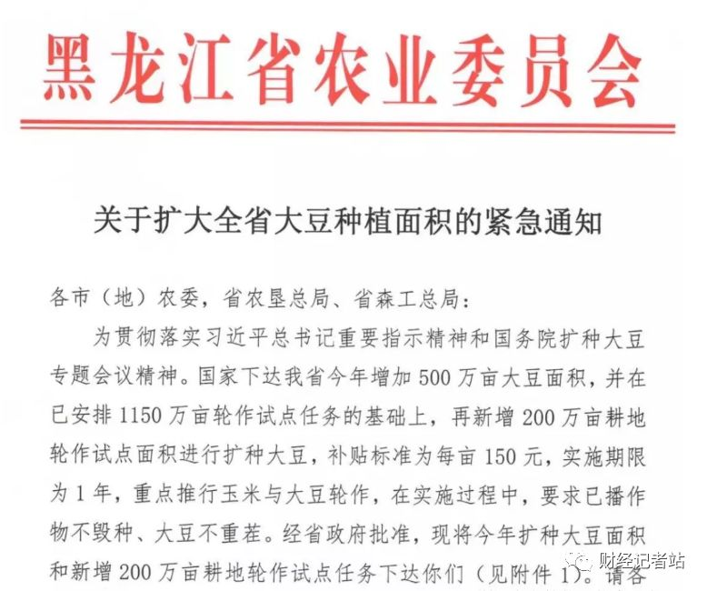 黑龍江發佈擴大大豆種植面積的緊急通知。(網絡圖片)