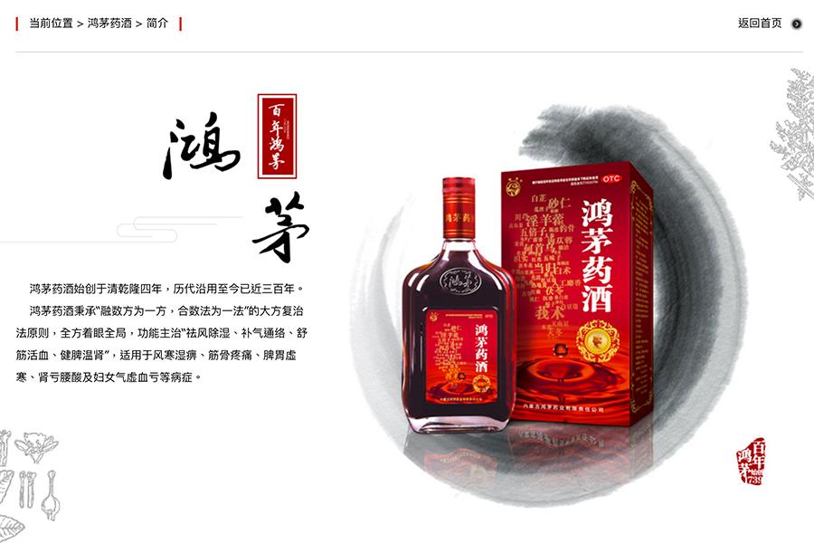 圖為鴻茅藥酒。(內蒙古鴻茅國藥網頁擷圖)