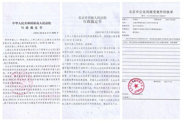上海企業主怒怨不識中共腐敗 悔上訪十年