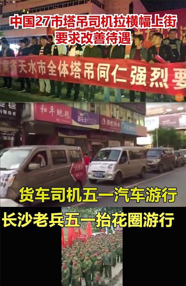 廣東、浙江、安徽、山西、山東等地近日也相繼發生了建築工人、卡車司機、快遞員和出租車司機集體罷工的事件。(推特圖片)