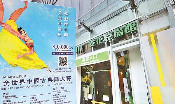 美國新唐人電視台2016年在港舉辦「全世界中國古典舞大賽」初賽,場地兩次遭毀約,香港政府和中聯辦被指是幕後主使。(大紀元資料圖片)