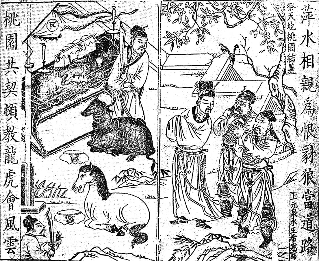 桃園三結義 《三國演義》明刊本插圖(公有領域)