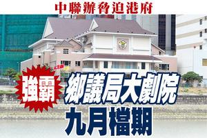 中聯辦脅迫港府 強霸鄉議局大劇院九月檔期