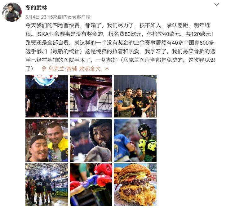 徐曉冬率隊參加ISKA世界搏擊賽,大陸網民對於他們積極參與國際賽事給予肯定。(徐曉冬微博擷圖)