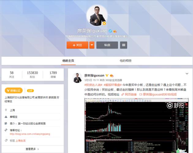 上海知名證券節目主持人廖英強,因涉嫌利用其影響力操縱39隻股票被罰巨款。(微博擷圖)
