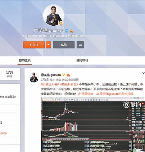 【談股論金】滬財經名嘴被罰1.29億
