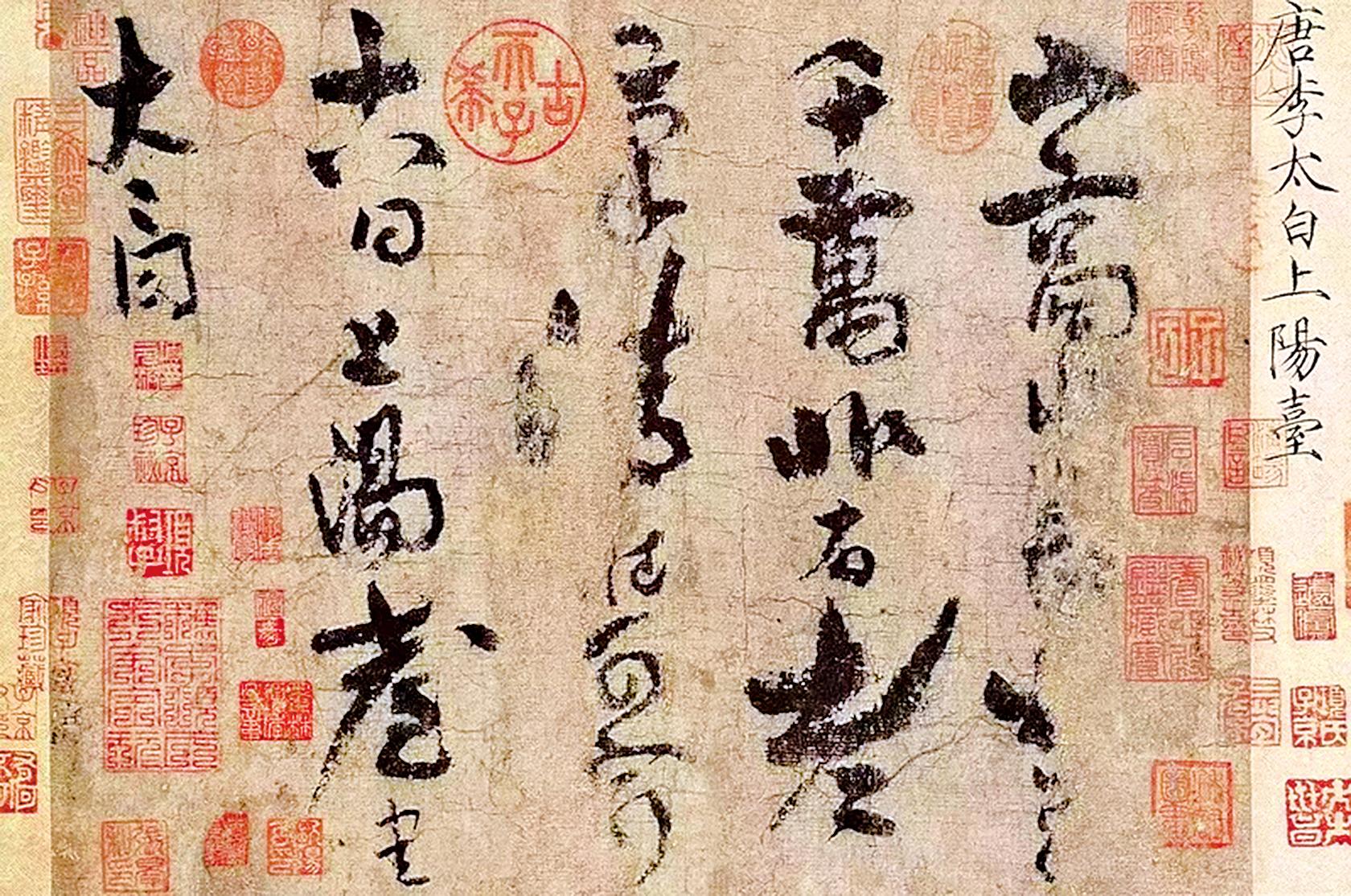 李白唯一傳世書法真跡《上陽台帖》,北京故宮博物院藏(公有領域)
