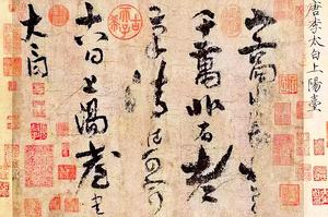 詩仙李白與道家的奇緣(上)