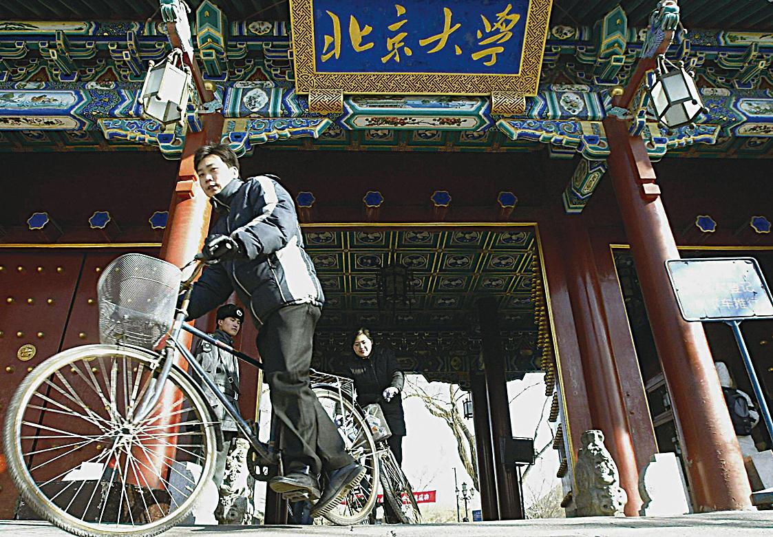 圖為北京大學校門。(Getty Images)