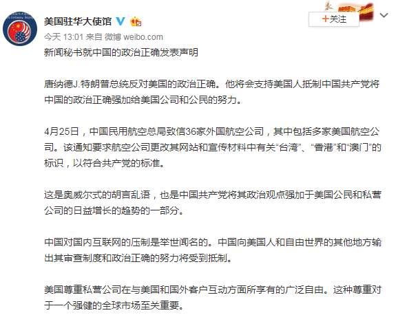 美國駐華使館官方微博發布佈議中共的聲明。(微博擷圖)