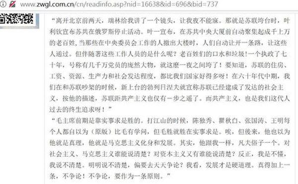 那馬克思主義到底是甚麼?連中共前領導人鄧小平都承認,自己不懂馬克思主義。(網頁擷圖)
