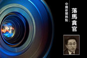 三虎被起訴 上海前檢察長陳旭涉多個大案