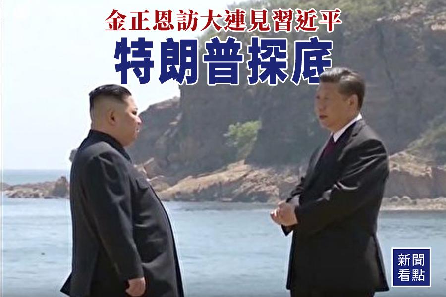 北韓領導人金正恩在5月7日乘搭專機抵達遼寧大連,再度與習近平會晤。(視像擷圖)
