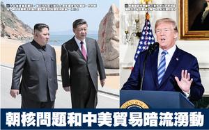 朝核問題和中美貿易暗流湧動 習金急會特朗普三招應對