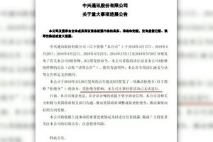 中興發佈公告 稱主要經營活動停擺