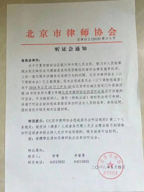 謝燕益被通知參加銀川市法院和檢察院投訴的聽證會。(維權網)