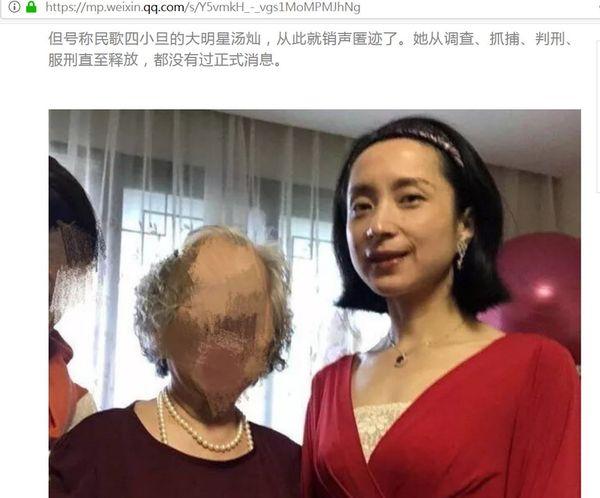 5月6日,失蹤多年的湯燦與多名友人的合照在網絡上傳出。(網頁擷圖)