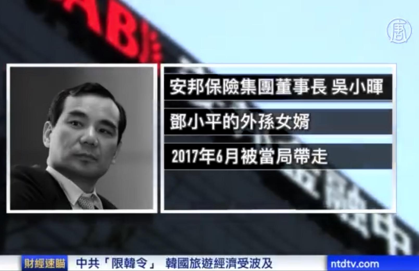 紅色「駙馬」吳小暉(已故中共領導人鄧小平的外孫女婿)被公訴,去年6月被當局帶走。(視像擷圖)