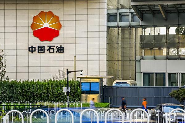圖為中石油北京總部。(大紀元資料室)