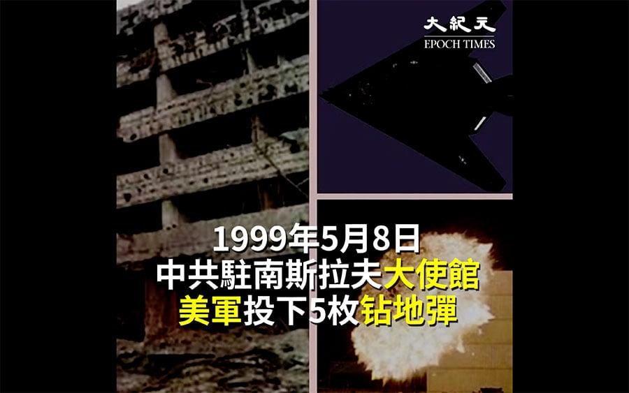中共駐南使館被炸19周年 真相終於揭開