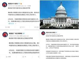 美駐華使領館連發批中共聲明 網絡熱議被刪