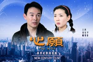 夏小強:衝擊觀影經驗的電影短片《心願》