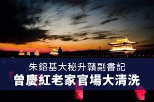 朱鎔基大秘升贛副書記 曾慶紅老家官場大清洗
